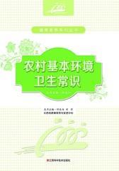 健康素养系列丛书:农村基本环境卫生常识