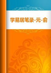 学易居笔录-元-俞镇
