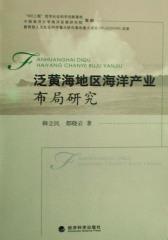 泛黄海地区海洋产业布局研究