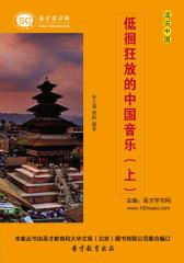 [3D电子书]圣才学习网·话说中国:低徊狂放的中国音乐(上)(仅适用PC阅读)