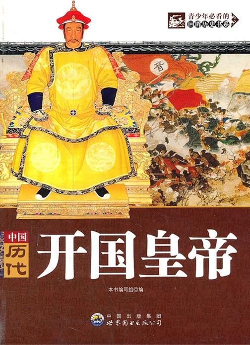 中国历代开国皇帝