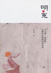 明·冤:毛文龙、袁崇焕与明末中国的历史走向