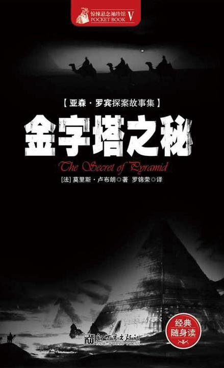 惊悚悬念袖珍馆Ⅴ:金字塔之秘