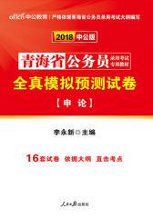 中公2018青海省公务员录用考试专用教材全真模拟预测试卷申论