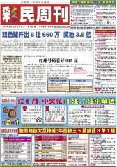 假日休闲报·彩民周刊 周刊 2012年总1383期(电子杂志)(仅适用PC阅读)