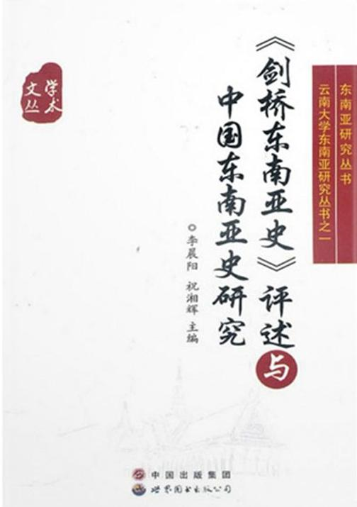 《剑桥东南亚史》评述与中国东南亚史研究