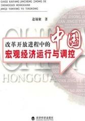 改革开放进程中的中国宏观经济运行与调控