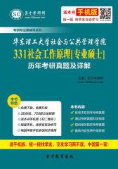 华东理工大学社会与公共管理学院331社会工作原理[专业硕士]历年考研真题及详解(仅适用PC阅读)
