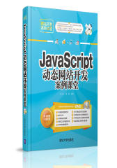 JavaScript动态网站开发案例课堂