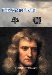科学革命的推动者——牛顿