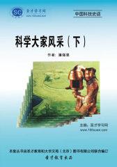 [3D电子书]圣才学习网·中国科技史话:科学大家风采(下)(仅适用PC阅读)