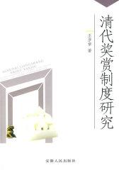 清代奖赏制度研究(试读本)