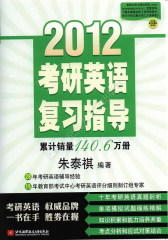朱泰祺2012考研英语复习指导(试读本)