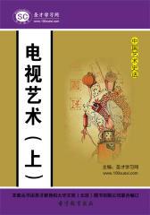 [3D电子书]圣才学习网·中国艺术史话:电视艺术(上)(仅适用PC阅读)