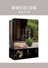蔡澜生活三部曲(套装共3册)