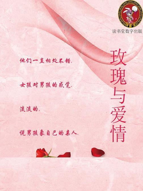 玫瑰与爱情