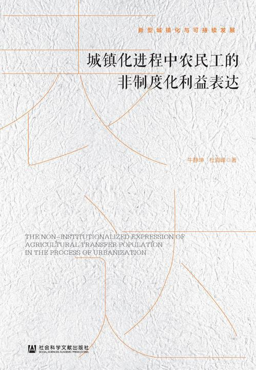 城镇化进程中农民工的非制度化利益表达(新型城镇化与可持续发展)
