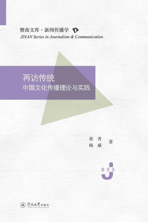 暨南文库.新闻传播学·再访传统—中国文化传播理论与实践