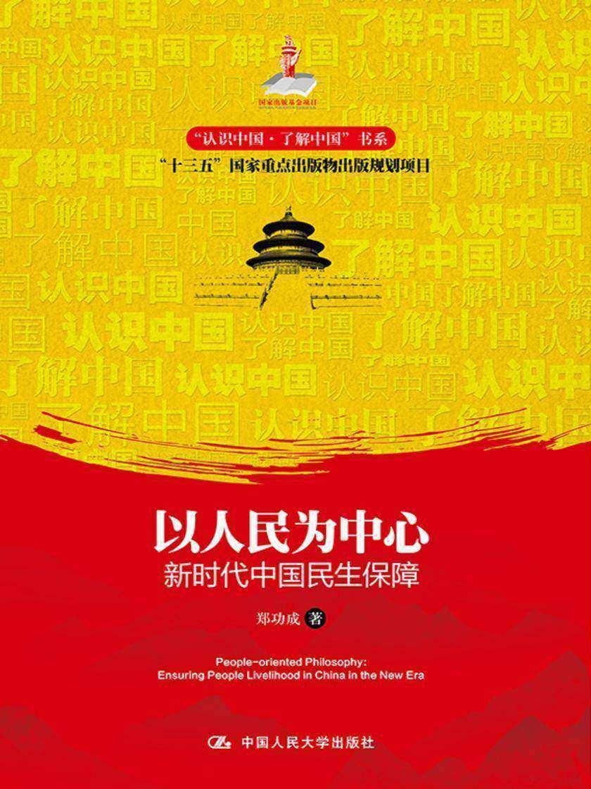 以人民为中心:新时代中国民生保障