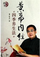 《黄帝内经》四季养生法(试读本)