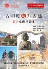 [3D电子书]圣才学习网·世界历史纵横谈:古印度与拜占廷历史纵横谈(仅适用PC阅读)