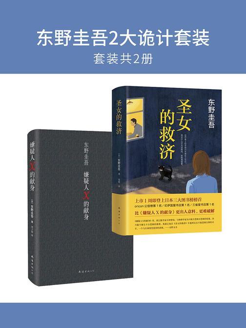 东野圭吾2大诡计(套装共2册)