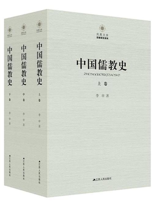中国儒教史(上)