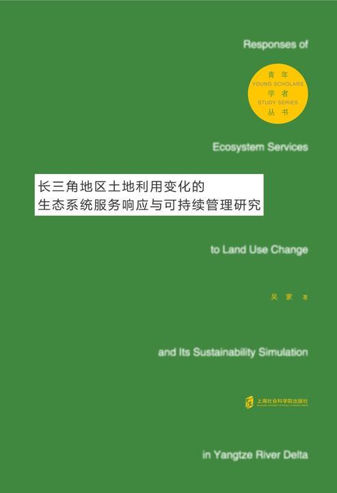 长三角地区土地利用变化的生态系统服务影响与可持续管理研究