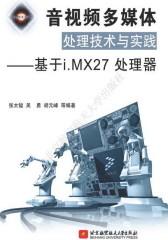 音视频多媒体处理技术与实践:基于i.MX27处理器(试读本)