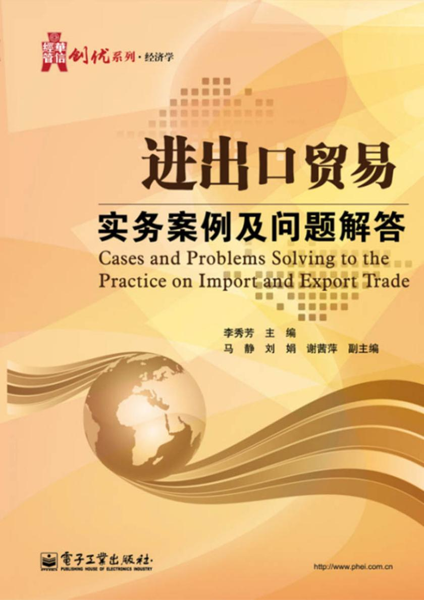 进出口贸易实务案例及问题解答