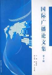 国际广播论文集(第十辑)