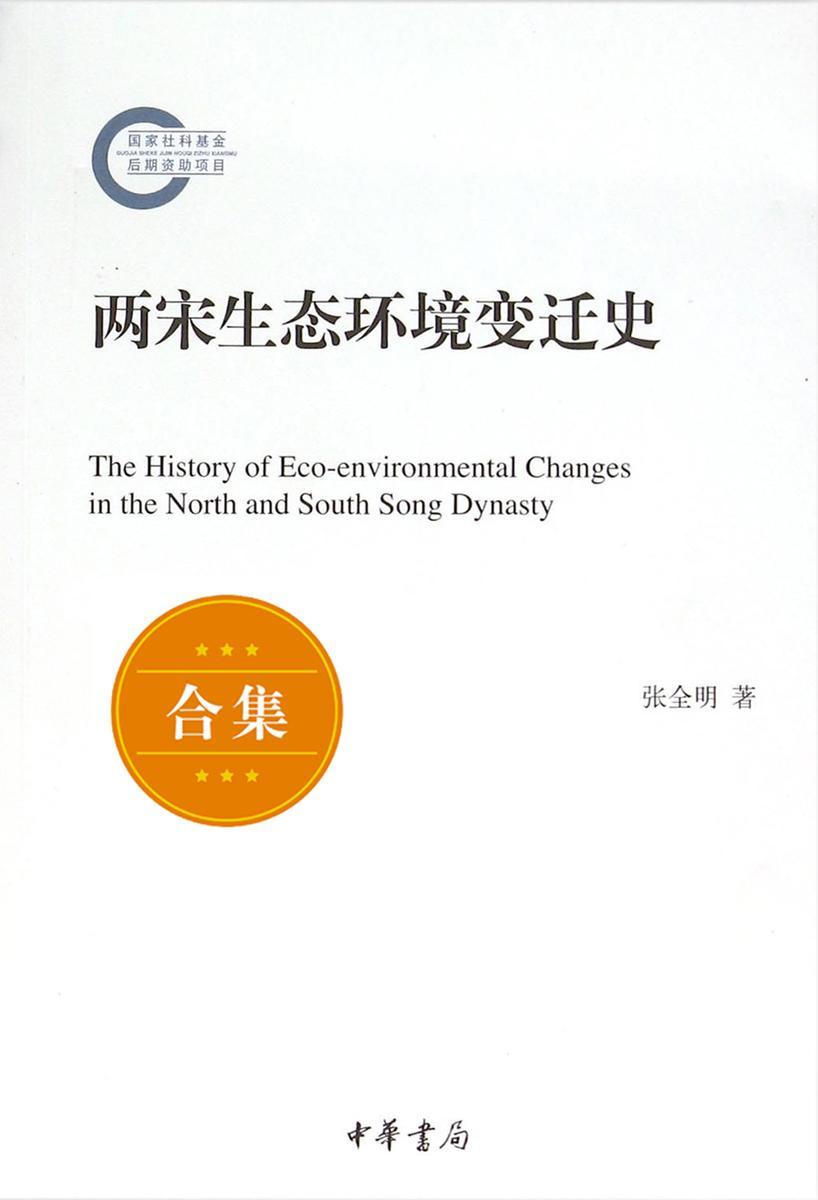 两宋生态环境变迁史