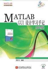 MATLAB GUI设计学习手记(试读本)