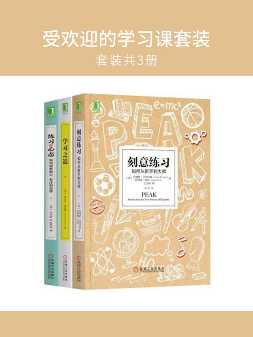 受欢迎的学习课(套装共3册)