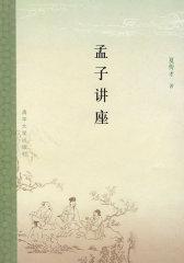 孟子讲座(试读本)
