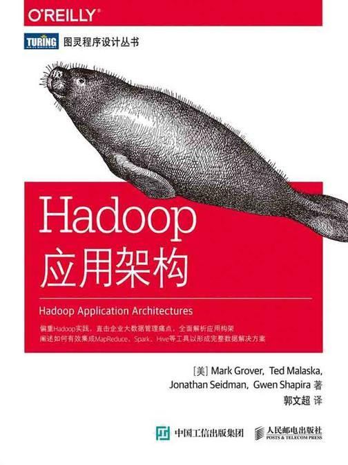 Hadoop应用架构