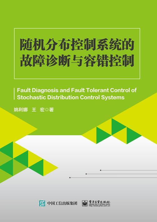 随机分布控制系统的故障诊断与容错控制