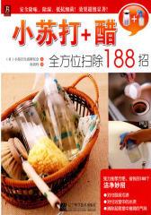 小苏打+ 醋全方位扫除188招(试读本)