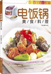 电饭锅美食料理(试读本)