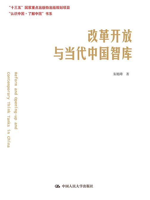 """改革开放与当代中国智库(""""认识中国·了解中国""""书系)"""