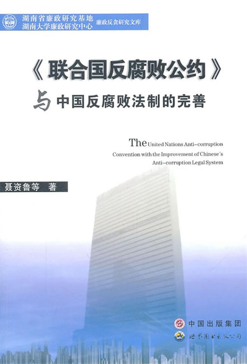《联合国反腐败公约》与中国反腐败法制的完善