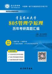 青岛农业大学805管理学原理历年考研真题汇编