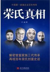 荣氏真相:中国  家族企业百年传奇(试读本)