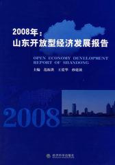 2008年山东开放型经济发展报告