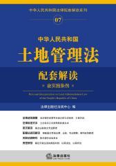 中华人民共和国土地管理法配套解读