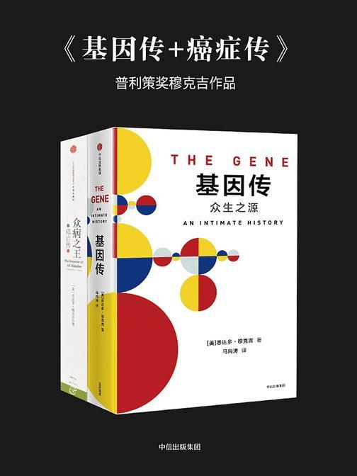 《基因传+癌症传》(普利策奖穆克吉作品)