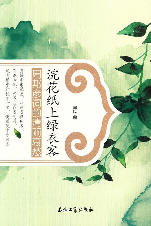 浣花纸上绿衣客——周邦彦词的清丽哀愁