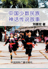 中国少数民族神话传说故事