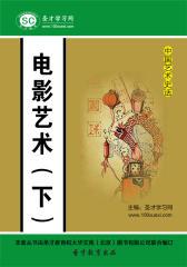 [3D电子书]圣才学习网·中国艺术史话:电影艺术(下)(仅适用PC阅读)