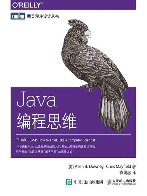 Java编程思维